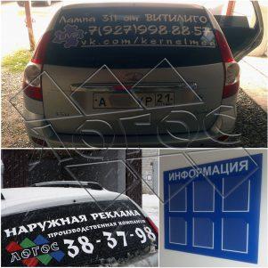 Изготовление наклеек на стекло автомобиля и информационного стенда с кармашками