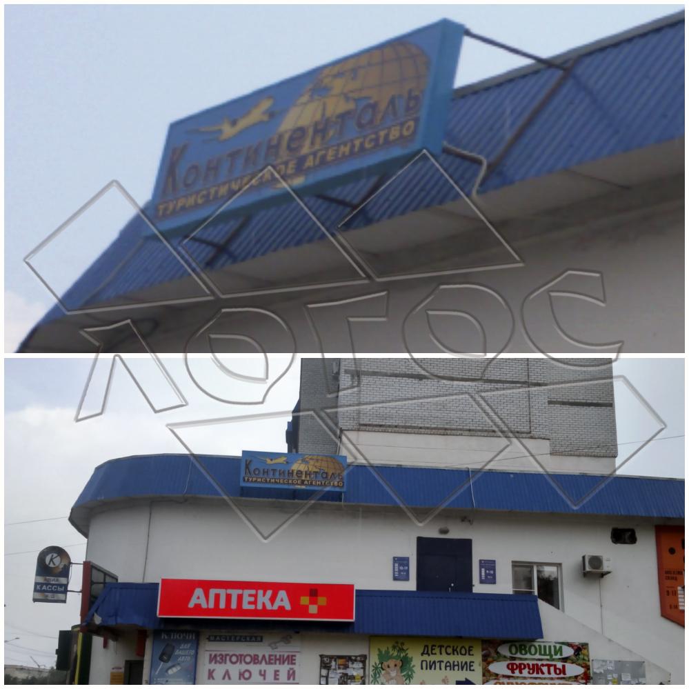 Изготовление и монтаж крышной конструкции турагентства Континенталь