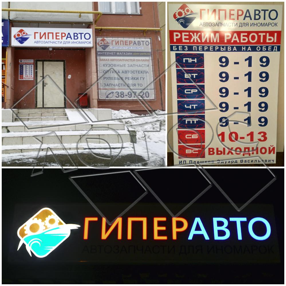 Световая вывеска и режим работы магазина автозапчастей Гиперавто г. Новочебоксарск