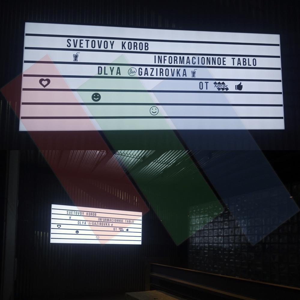 Оформление клуба информационным таблом со сменным текстом