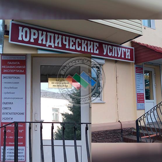 Рекламная вывеска на фасаде здания