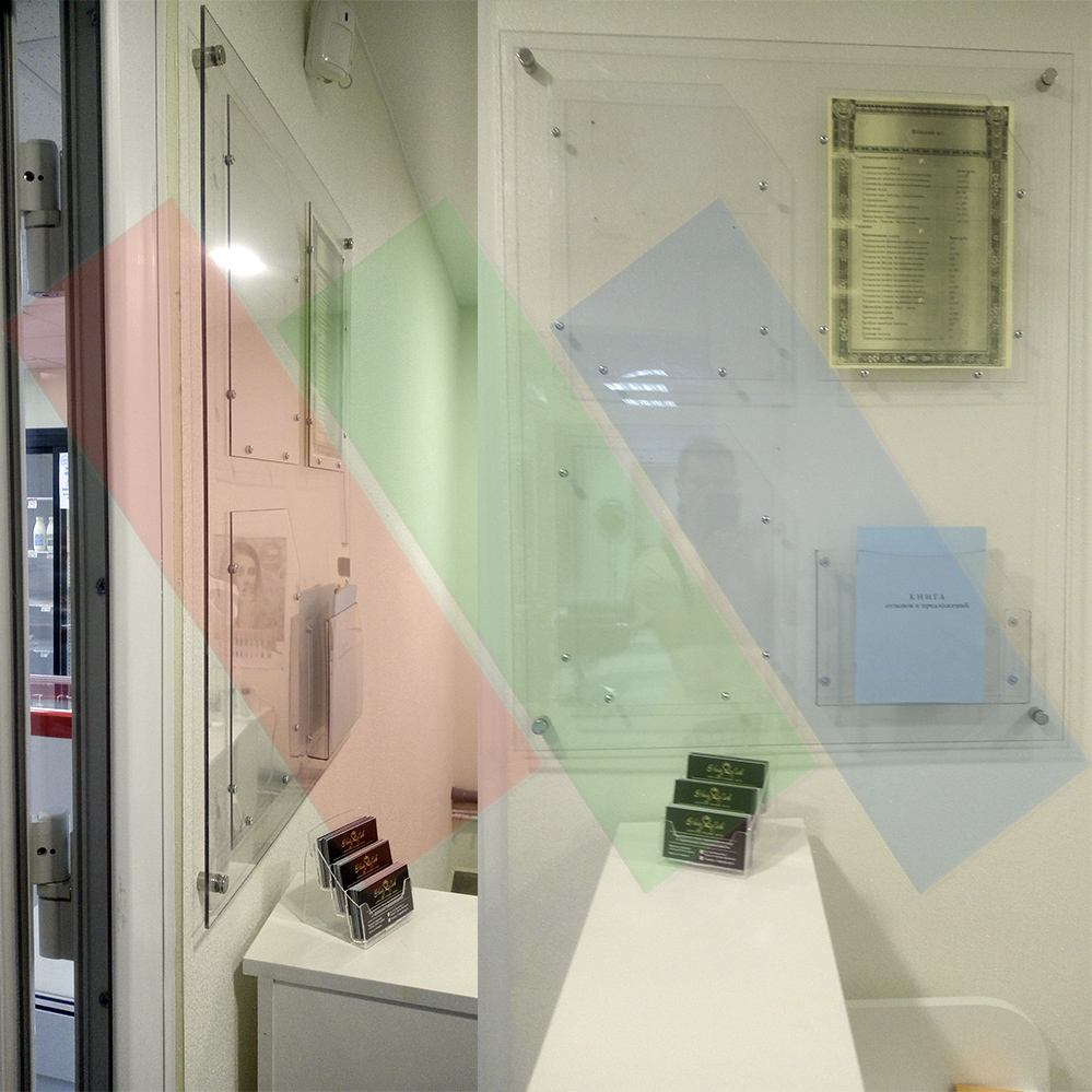 Уголок потребителя (покупателя) из акрилового стекла и литого поликарбоната на дистанционных держателях