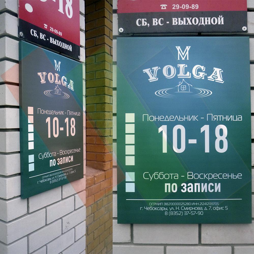 Режим работы Волга