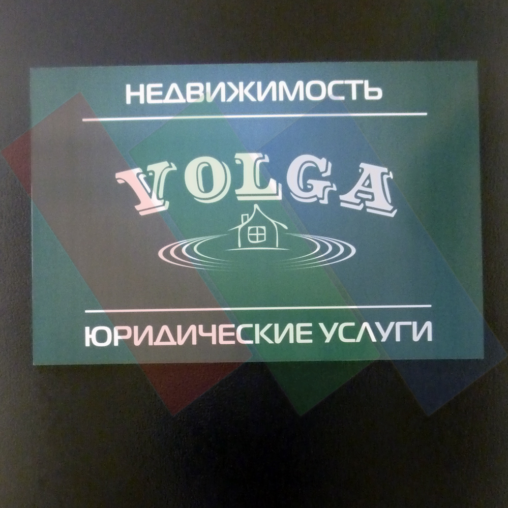 Табличка на дверь агентство Волга Чебоксары