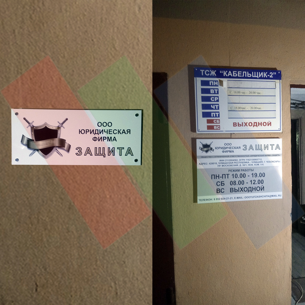 Режим работы и табличка у двери Защита