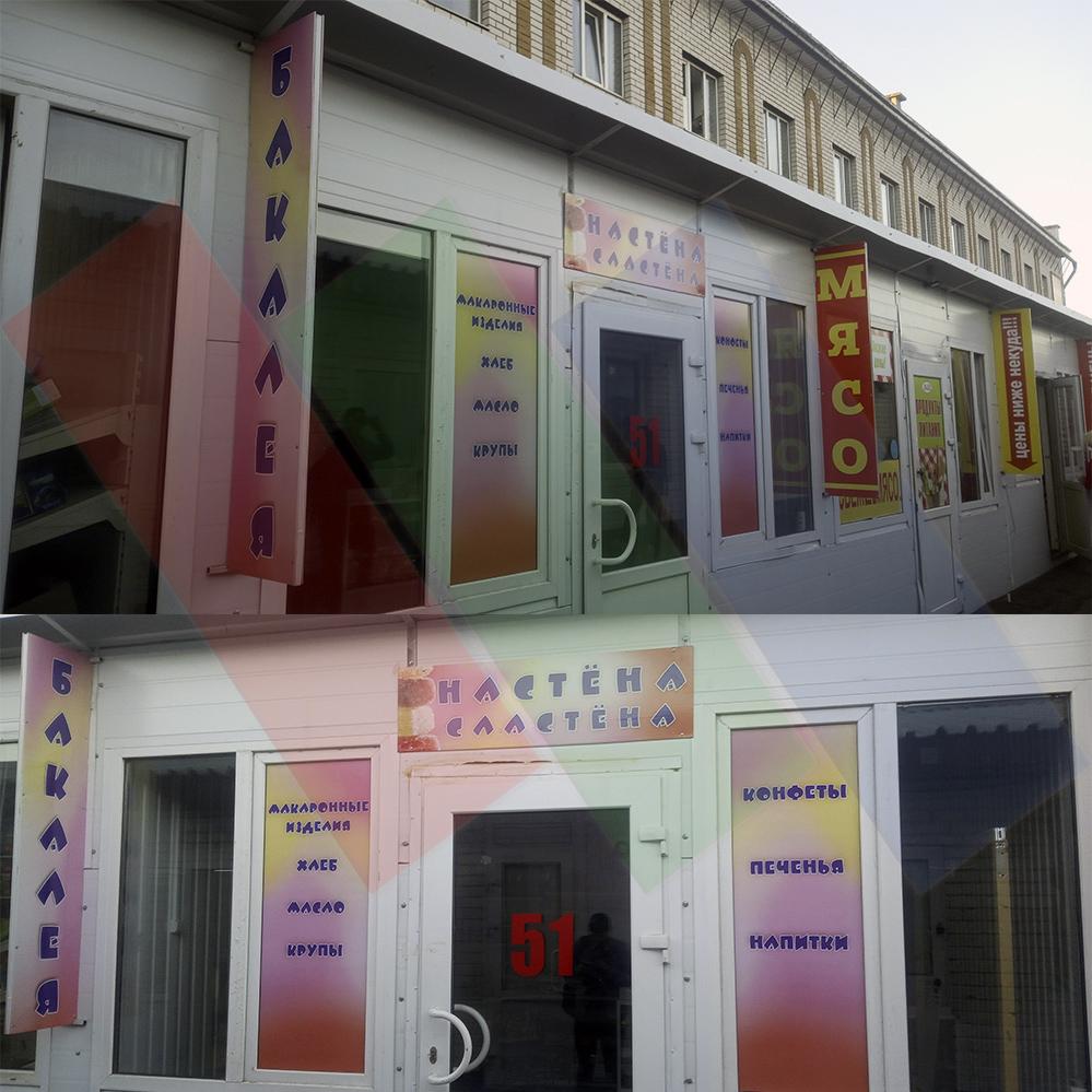 Рекламное оформление торгового павильона на Хевешском рынке