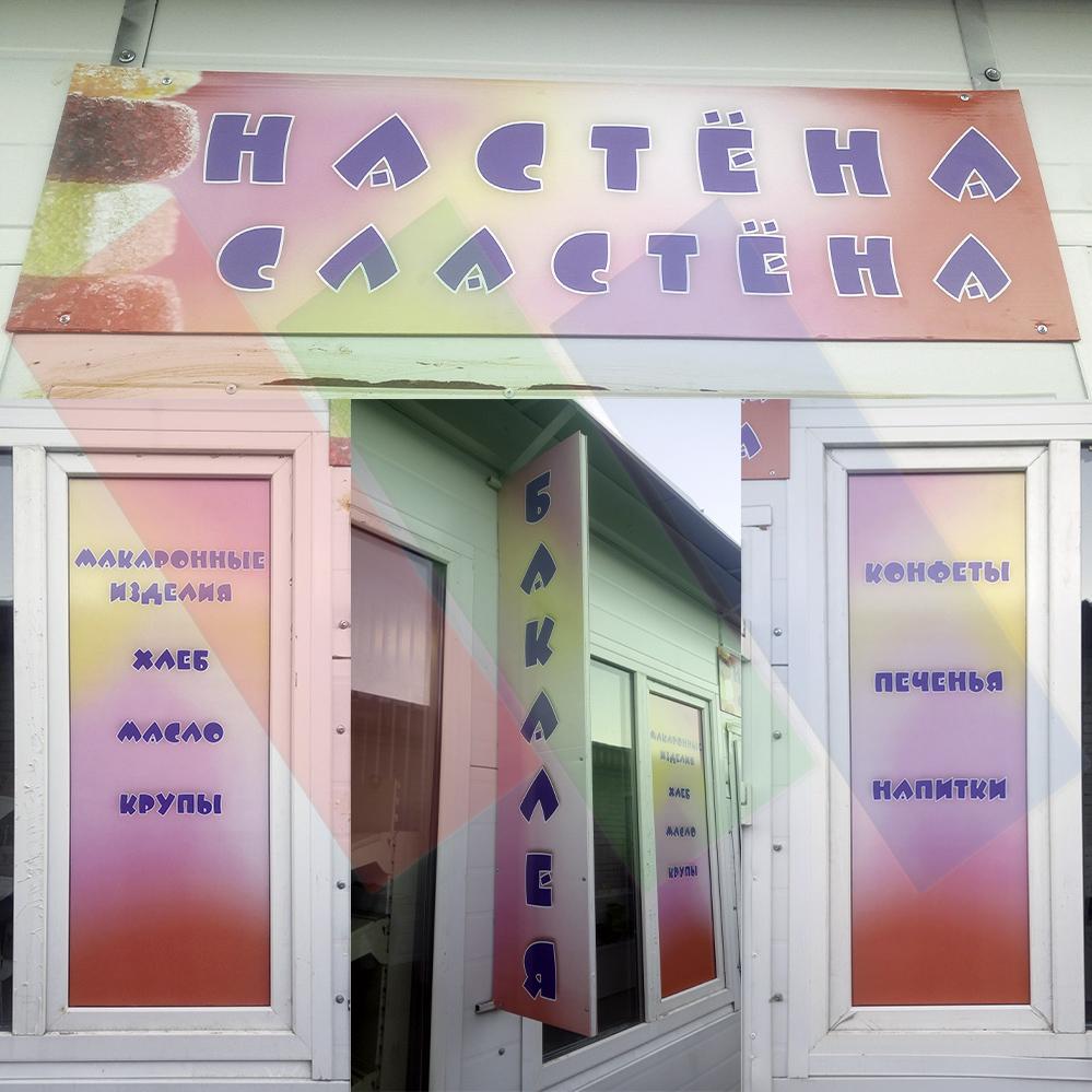 Панель-кронштейн и вывеска над входом бакалея Сластёна
