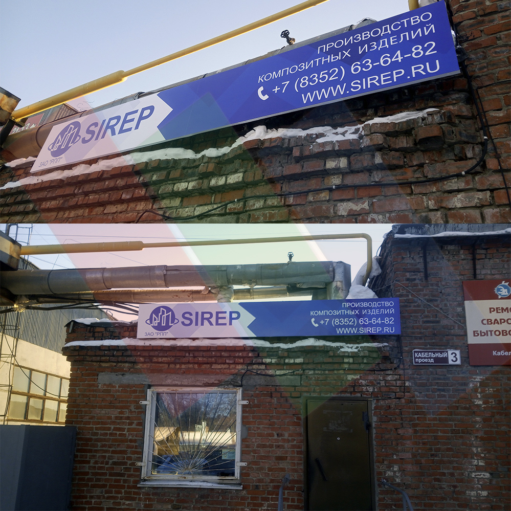 Крышная установка уличной вывески для организации Сиреп