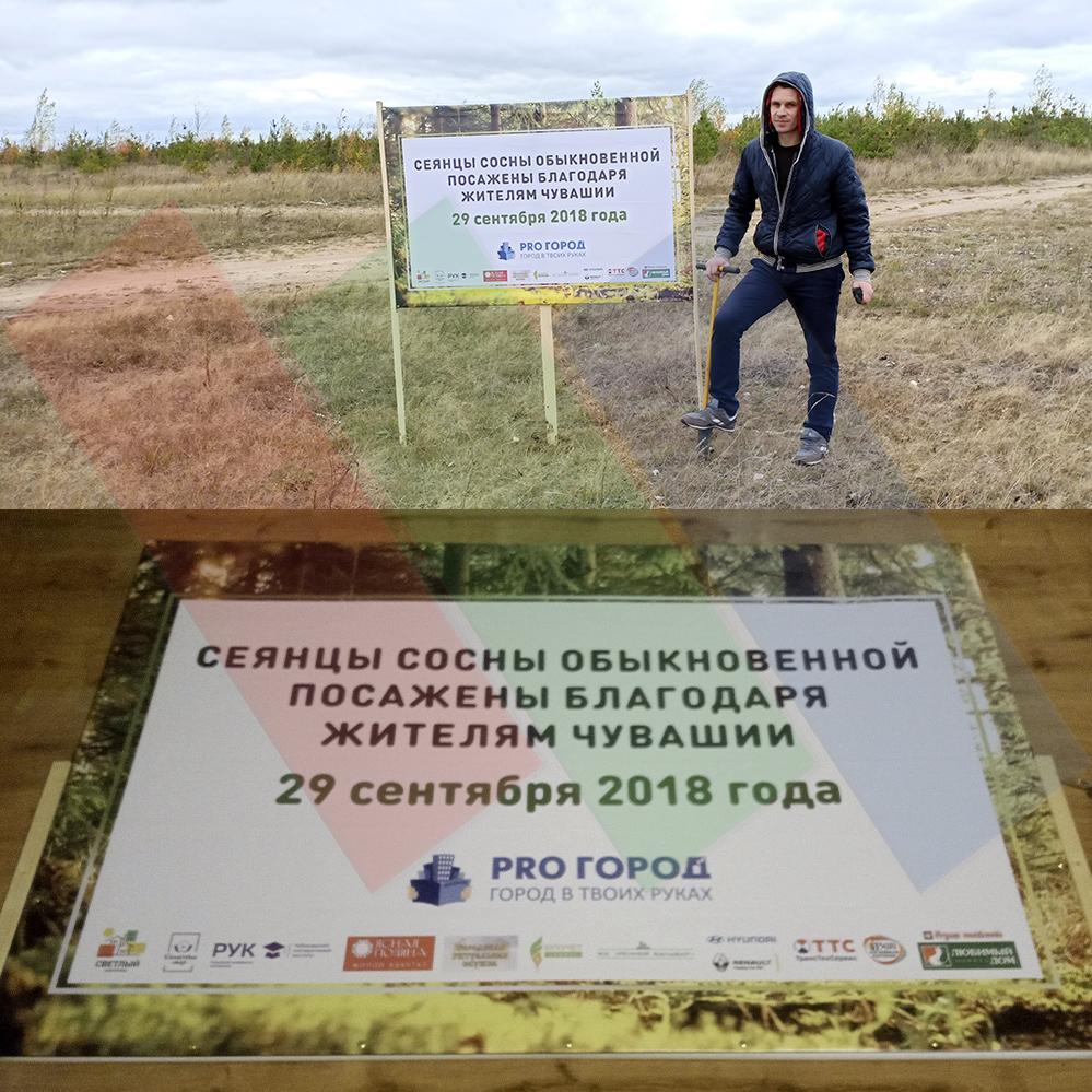 Баннер на благотворительную акцию газеты Прогород