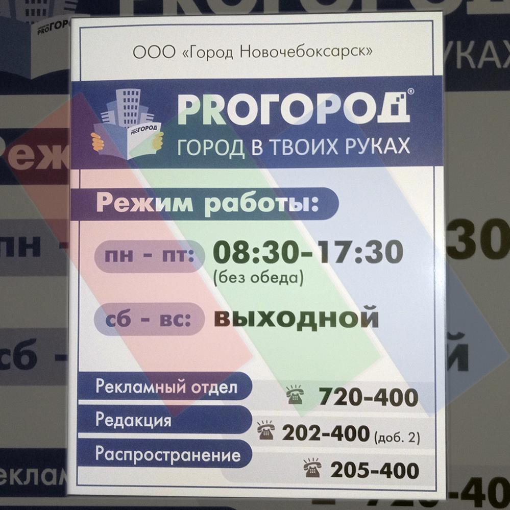 Режим работы редакции газеты PROгород