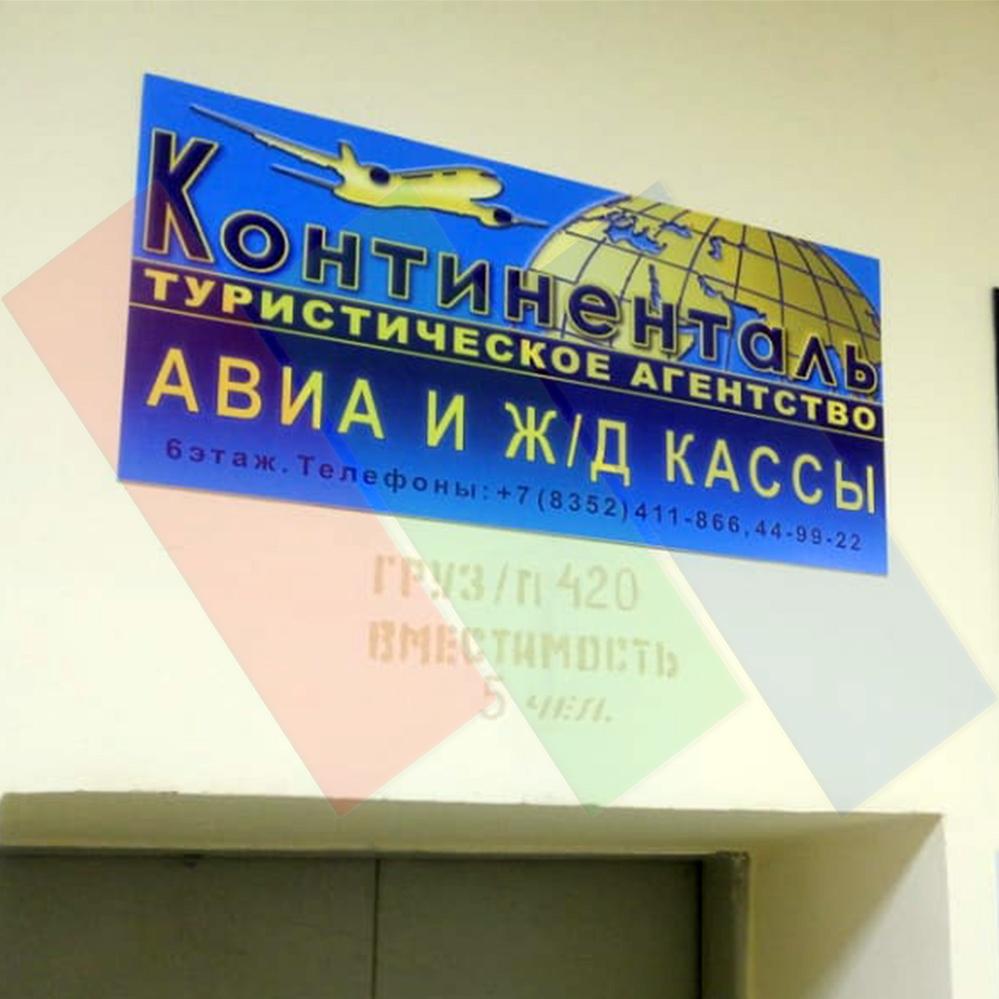 Табличка турагентства Континенталь пр. Ленина, г. Чебоксары