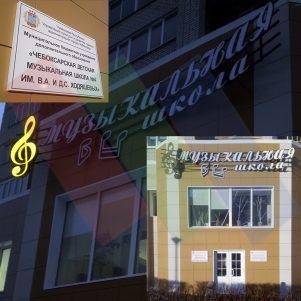 Изготовление фальш-объёмных букв со световым элементом для музыкальной школы