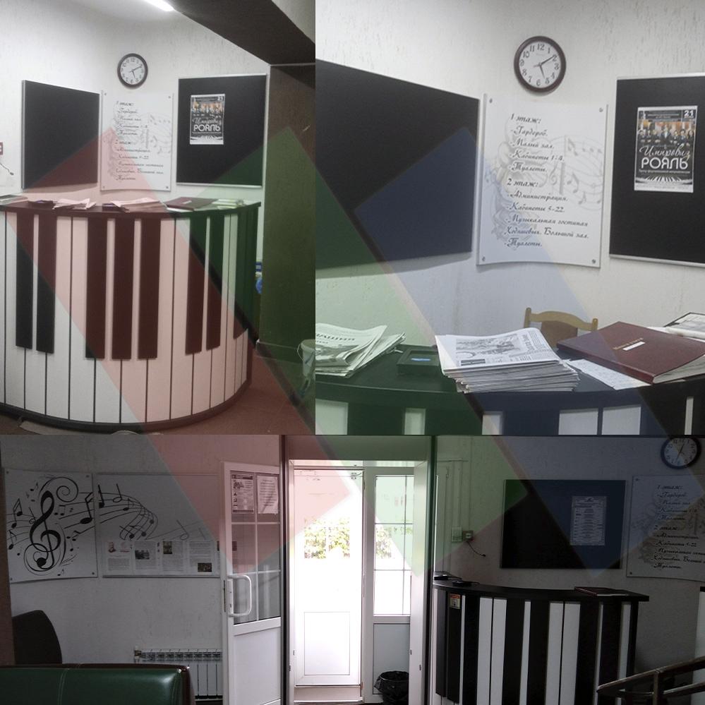 Дизайн фойе музыкальной школы магнитными информационными стендами