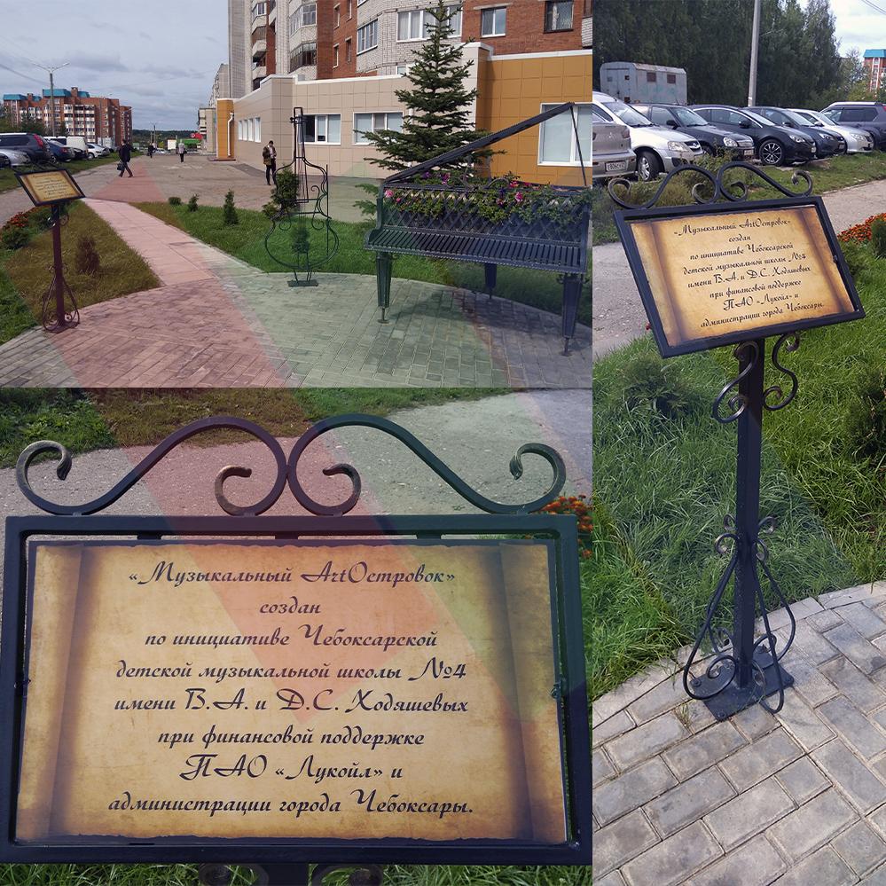Уличная табличка ArtОстровок ЧДМШ4