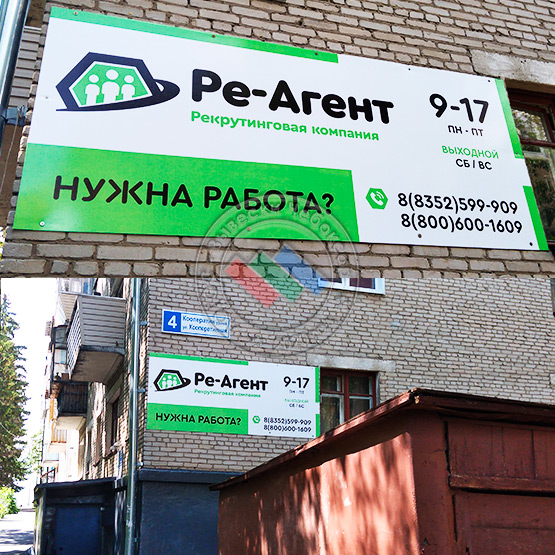 Рекламная вывеска на здании