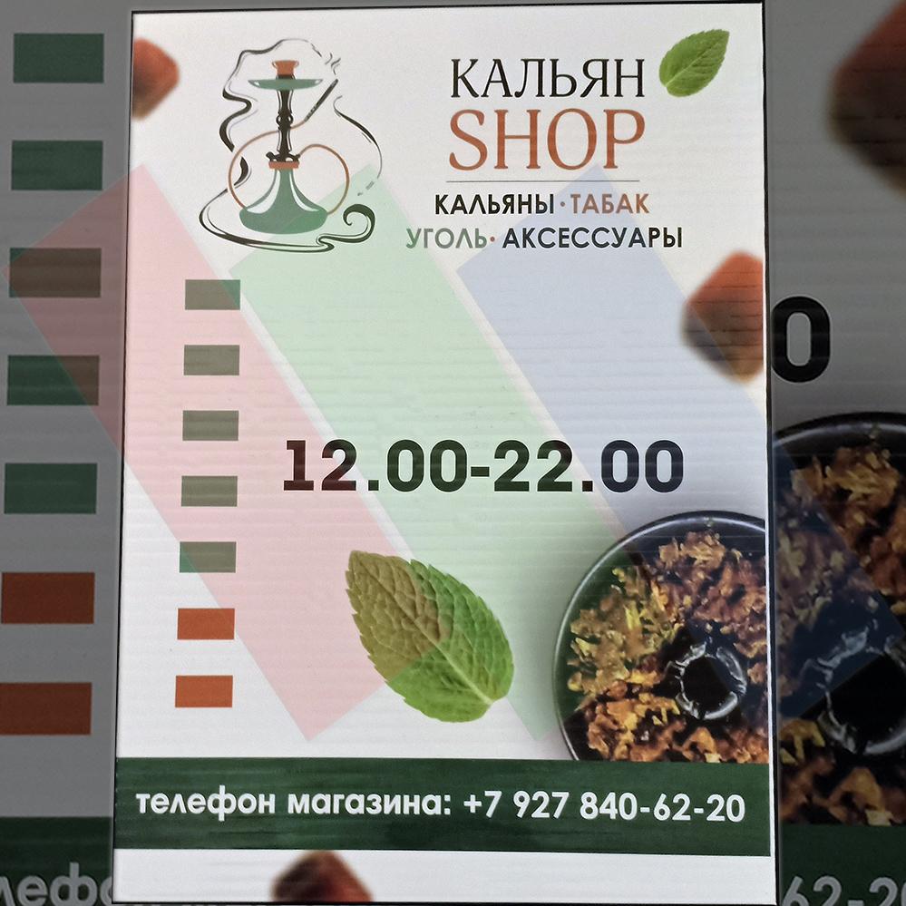 Режим работы Кальян Shop СЗР Чебоксары