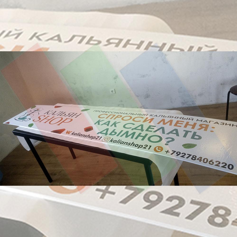 Изготовление вывески для Кальян SHOP Чебоксары СЗР