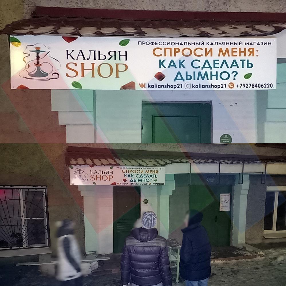 Монтаж вывески Кальян shop