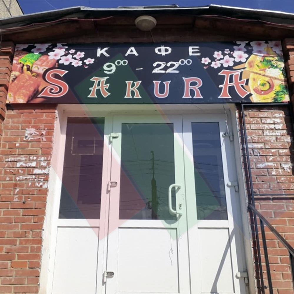 Вывеска для кафе Сакура