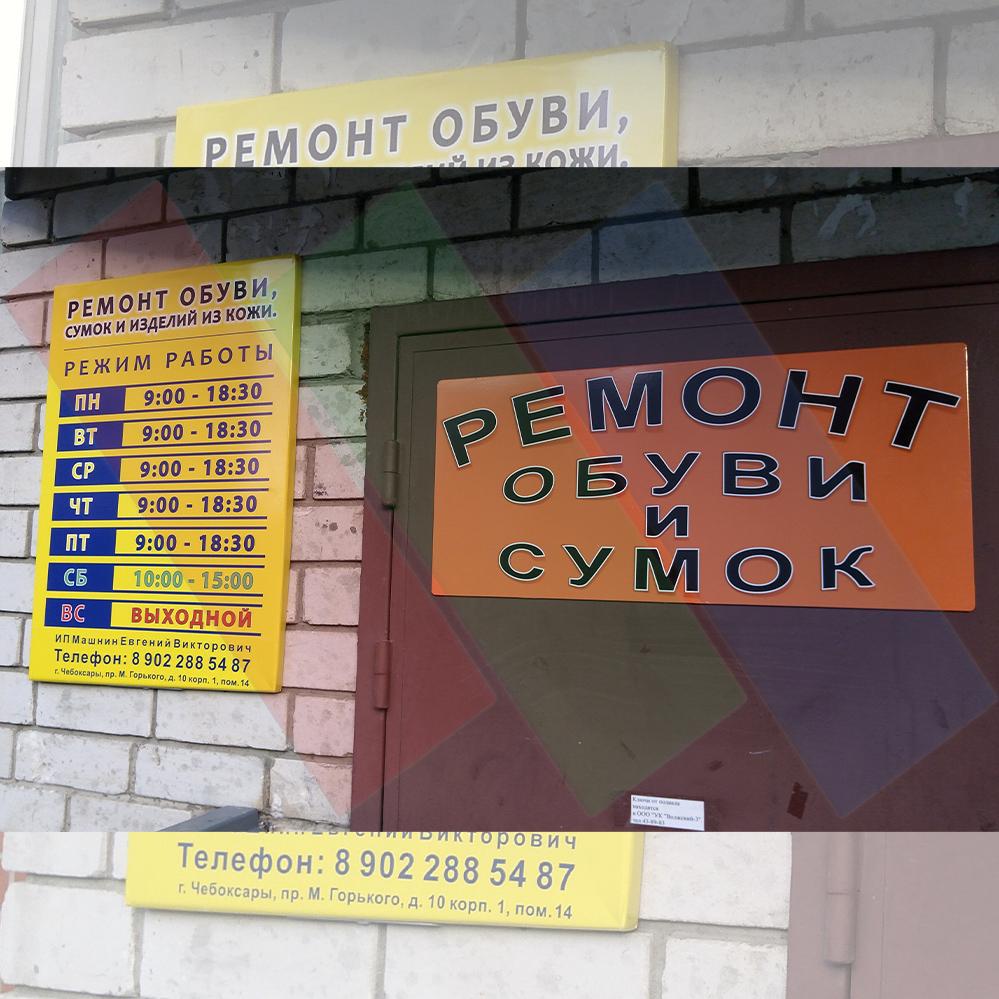 Табличка на дверь и режим работы не дорого