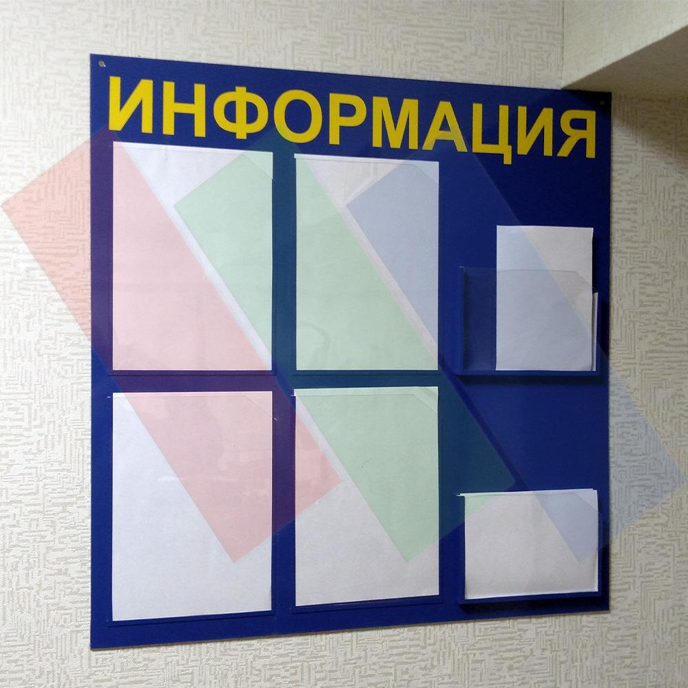 Информационный стенд с кармашками