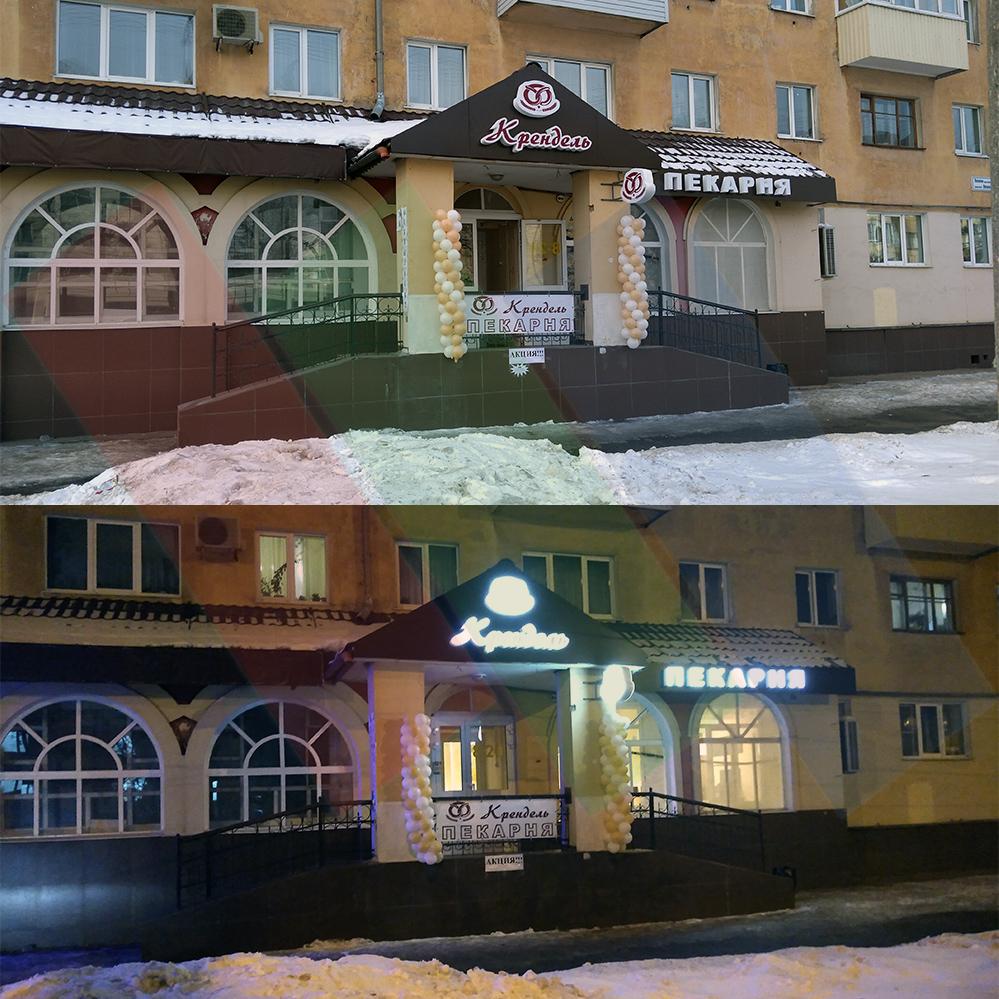 Вывески для пекарни Крендель в центре города Чебоксары