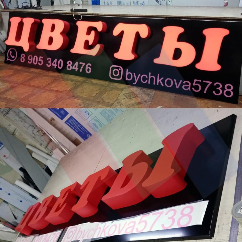 Изготовление объёмных световых букв для магазина цветов